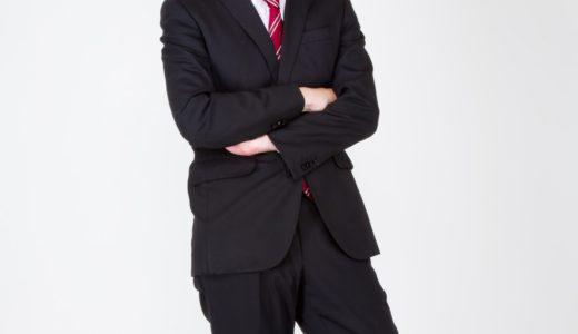 【びっくり】黒色のスーツってビジネスでNGだったの?
