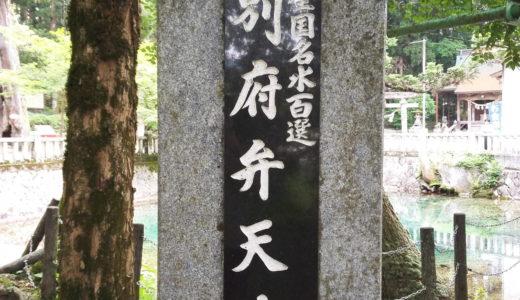 【名水100選】夏にオススメ!ブルーに輝く神秘的な池。別府弁天池