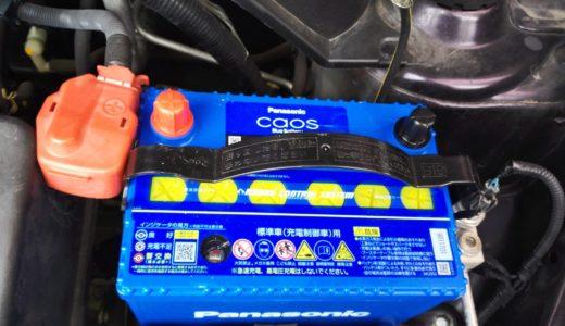 【冬場注意】自家用車のバッテリーを自分で交換するぞ!