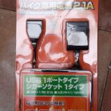 バイクにデイトナのシガーソケット+USB電源を取り付けるぞ!