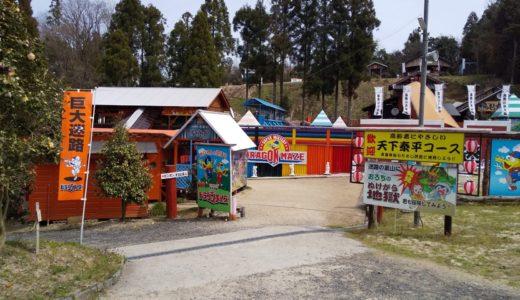 島根県雲南市の巨大迷路「ドラゴンメイズ」で遊んできたぞ!