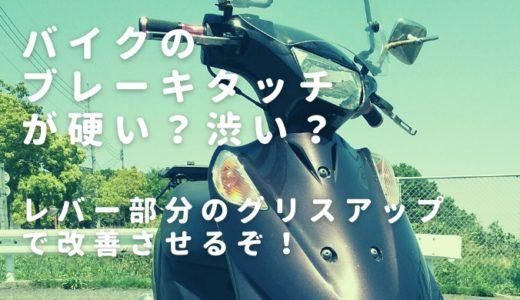 バイクのブレーキタッチが硬い?渋い?レバー部分のグリスアップで改善させるぞ!