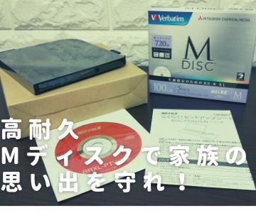 【高耐久】Mディスクで家族写真を長期保存するぞ!