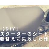 【DIY】スクーターのシート張替えに失敗した話。