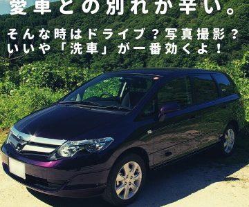 愛車との別れが辛い。そんな時はドライブ?写真撮影?いいや「洗車」が一番効くよ!