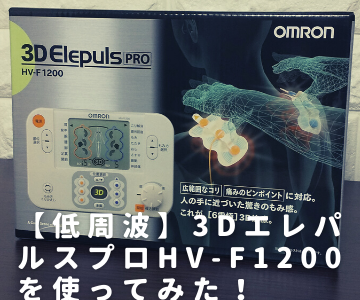 【低周波】3DエレパルスプロHV-F1200を買ってみたぞ!