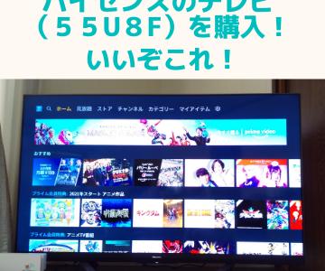 ハイセンスのテレビ(55U8F)を購入!いいぞこれ!